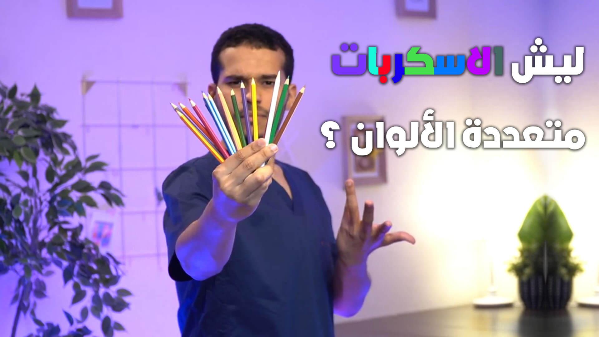 لماذا الاسكرب الطبي متعدد الألوان؟